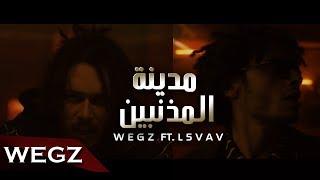 Wegz Madinat El Moznbeen ft. L5VAV   ويجز و الفايڤ مدينة المذنبين (Official Music Video)