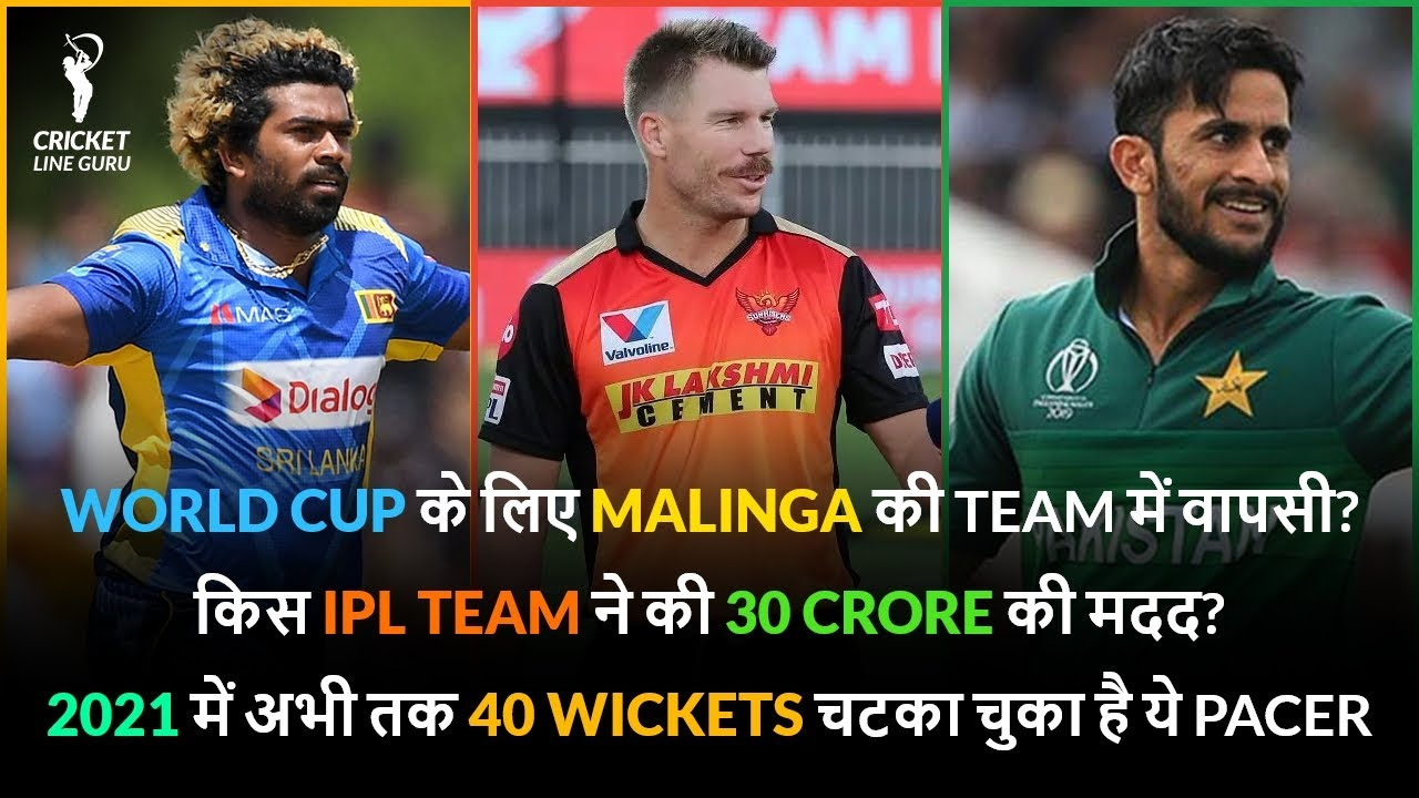 Breaking News: Top 5 Cricket Updates, Malinga Prepares for Comeback! @Cricket Line Guru