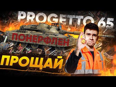 ПРОЩАЙ Progetto 65 - ЗАНЕРФЛЕН, КАК Type 5 Heavy?!