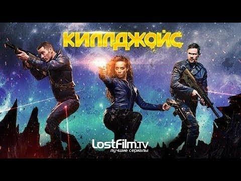KTV- Килджойс - 8 серия (Сезон 3) I ФАНТАСТИКА I Кайфоломы