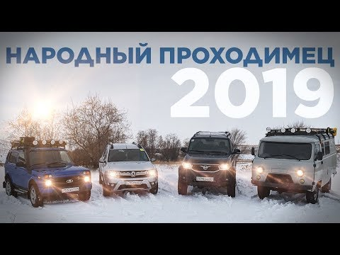 Russian SUV 2019: Lada Niva, Renault Duster, UAZ Patriot and UAZ 2206