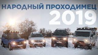 Народный внедорожник 2019: Лада Нива, Рено Дастер, УАЗ Патриот и Буханка 2206