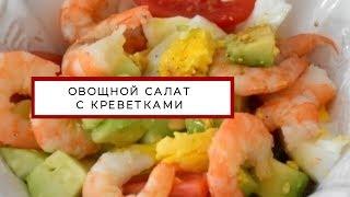 Легкий овощной салат с креветками и авокадо