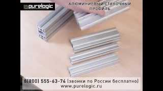 Алюминиевый станочный профиль(, 2015-08-25T07:03:02.000Z)