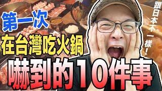 日本人第一次在台灣吃火鍋嚇到的10件事!Iku老師 ft.火鍋祭