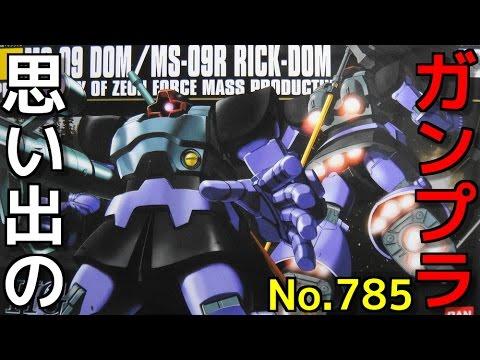 785 1/144 MS-09「ドム」/ MS-09R「リック・ドム」  『HG UNIVERSAL CENTURY』