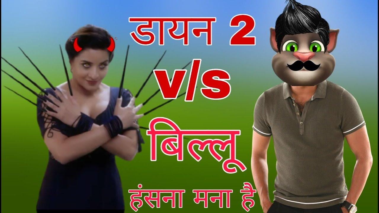 डायन 2 vs बिल्लू काॅमेडी | nazar 2 | nazar | nazar 2 serial | Monalisa | monalisa song | nazar 3