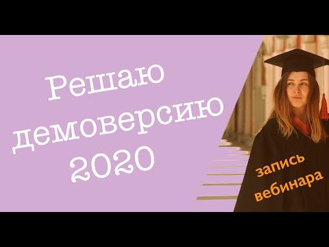 Решаю демоверсию ЕГЭ 2020 по русскому языку