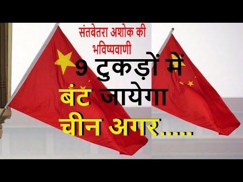 चीन के 9 टुकड़े होंगे अगर भारत से लड़ी लड़ाई