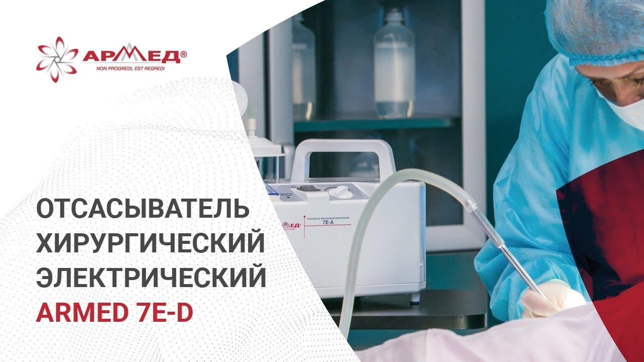 Хирургический отсасыватель применяется в любых медицинских учреждениях и от. 4) универсальные отсасыватели для медицинских аспираторов.