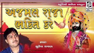 Ajmal Raja Bhakti Kare - Suresh Raval - Ramdevpir Na Bhajan - By Studio Sangeeta