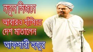 Bangla Waz | New Mahfil | 2018 Islamic Waz | Mawlana | Muhaddis Rafiq Ullah Afsari