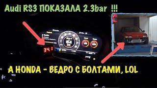 Audi RS3 2.3 BAR и Хонда ведро с болтами!