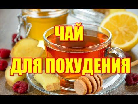 ЧАЙ ДЛЯ ПОХУДЕНИЯ  Чай с имбирем и лимоном  Простой рецепт как быстро похудеть