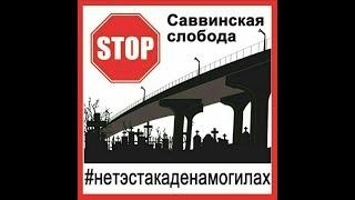 Заплати 40р и проезжай по могилам/ звенигород/ московская область
