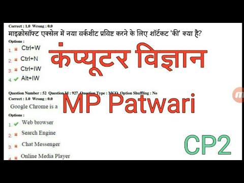 Computer science for Mp Patwari episode 2