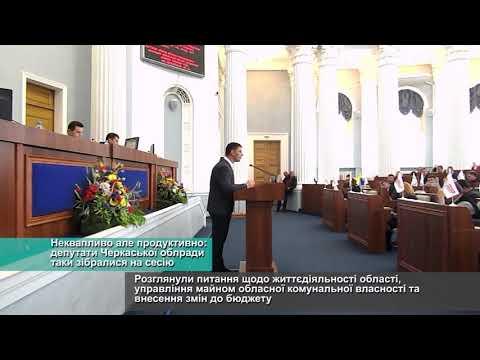 Телеканал АНТЕНА: Неквапливо але продуктивно: депутати Черкаської облради таки зібралися на сесію