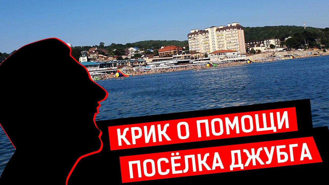КРИК О ПОМОЩИ ПОСЁЛКА ДЖУБГА | Журналист Е. Михайлов