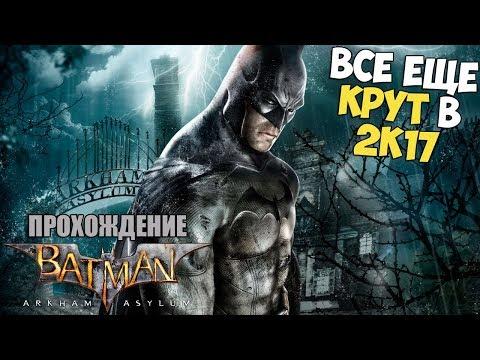 Batman Arkham Asylum - Щас бы играть в бетмена в 2к17
