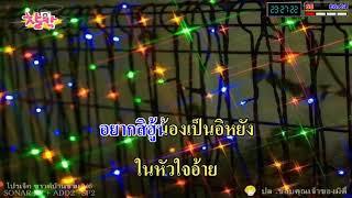 หมาแลกคุ - แพรวพราว แสงทอง - COVER KARAOKE