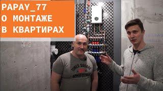 Крутой монтаж узла ввода в квартире от Papay_77. 18+