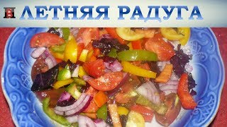 Салат «Летняя радуга». Очень полезный и очень вкусный.