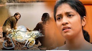 Duwili Sulanga   Episode 10 - (2021-06-03)   ITN Thumbnail
