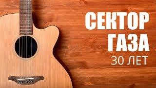 Как играть на гитаре Сектор газа - 30 лет - Гитара с нуля