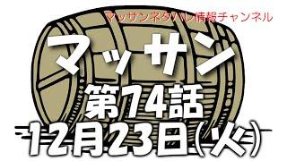 【マッサン ネタバレ 74話】NHK連続テレビ小説・朝ドラのマッサン74話の...