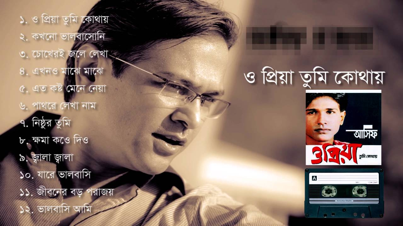 Bangla song asif mp3 all album