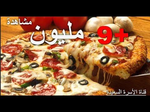 طريقة عمل البيتزا الجميلة في المنزل - Pizza Hut - قناة الأسرة السعيدة