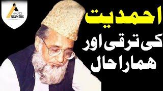 Manzoor Ahmad Chinioti : Success of Islam Ahmadiyyatمنظور احمد چنیوٹی:  احمدیت کی ترقی اور ہمارا حال