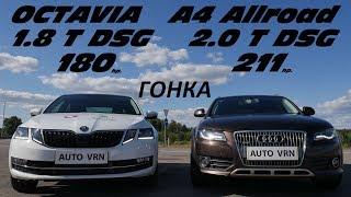AUDI приехала рвать !!! Или Quattro не решает ??? Octavia A7 1.8T. DSG vs Audi A4 2.0T.