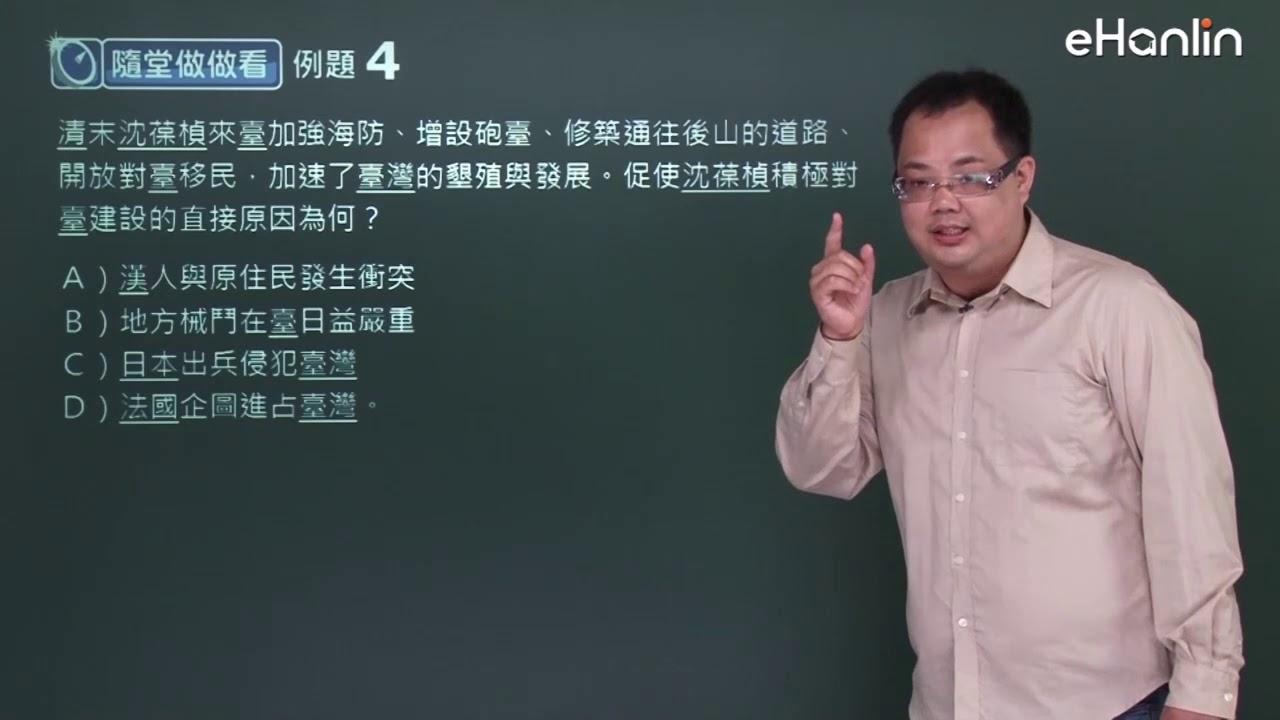 國中歷史(會考總複習)李天豪社會 李天豪老師【翰林雲端學院】線上學習首選 - YouTube