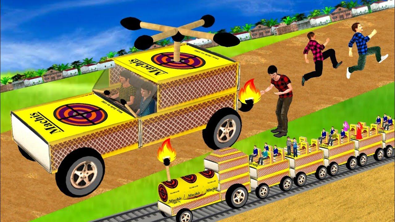 माचिस Train Jeep Helicopter Kahani 3D Hindi Kahaniya Matchbox Stick Bed Time Stories हिंदी कहानिया