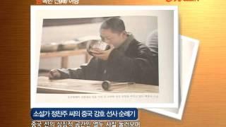 [온북TV] 행복한 선(禪)여행