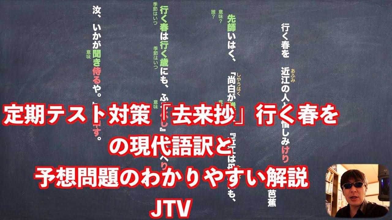 十訓せう 大江山 現代語訳