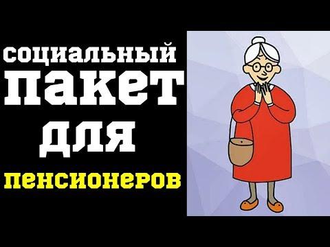Что входит в социальный пакет для пенсионеров