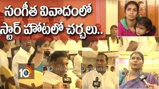 10TV Exclusive | Sangeetha Controversy | SVM Star Hotel Hyderabad | TS | 10TV