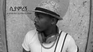 Siyamregn - a short film by Kenny Allen