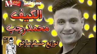 الكيف محمد رجب على الدرامز توزيع حسام ماركو _ وانا اللى كنت بصلي وصوم _ شغل زمان