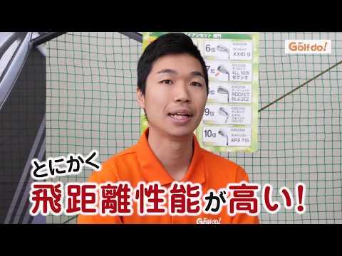 【発表!中古クラブ リアル売れ筋ランキング!】- 1w編 -(4位~10位)