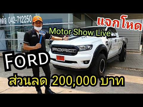 Ford แจกสนั่น ผ่าน Live สด ส่วนลด 200,000 บาท Motor Show Live