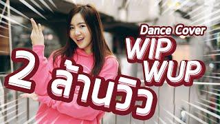 Download Lagu WIP WUP(วิบวับ) - Mindset x Daboyway x Younggu x Diamond   Piangfah (Dance Cover)💎 mp3