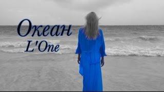 """Клип/Пародия на песню """"Мой Океан - это ты...  L"""