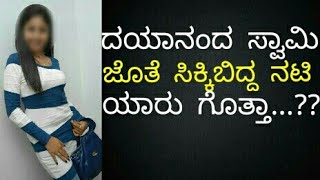 Kannada Actress With Dayananda Swamiji....??