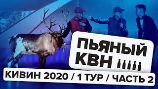 КИВИН 2020 1 тур Часть 2 Пьяный КВН Уже подкисшие ребята