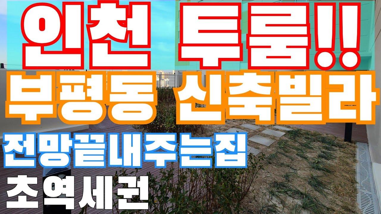 인천빌라매매 #부평 신축빌라 투룸(방2) / 21층건물 180세대 매물k232 부평빌라 유하임 분양