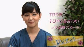 2012年10月18日(木) よる9時スタート TBS系 木曜ドラマ9 「レジデン...