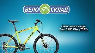 Обзор велосипеда Trek 3500 Disc 2015